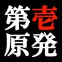Fukushima Daiichi Nuclear Power Plant icon
