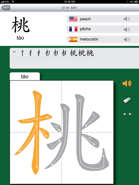 Easy Chinese Writing Traditional I Write Chinese By Uniproducts