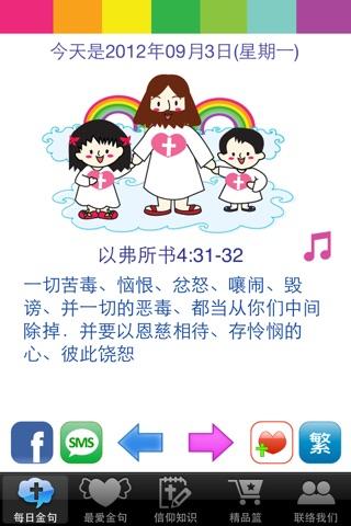 每天聖經金句(繁简) screenshot 1