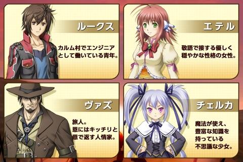 RPG 無限のデュナミス screenshot 3