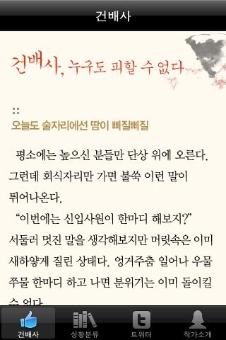 스토리건배사 screenshot 3