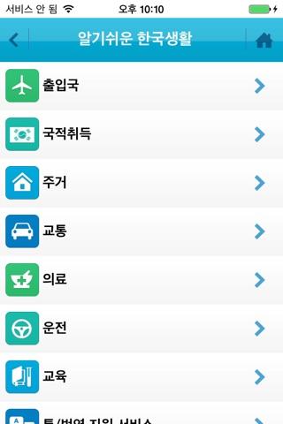 다문화 행복스케치 screenshot 2