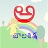 Telugu Balasiksha Pro