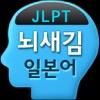 뇌새김 일본어 - JPT/JLPT