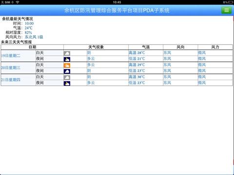 余杭防汛通 screenshot 4