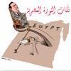 نكات الثورة المصرية