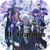 Comic:D-grayman