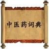 中医药词典