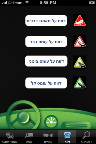 עומסי תנועה Screenshot 5