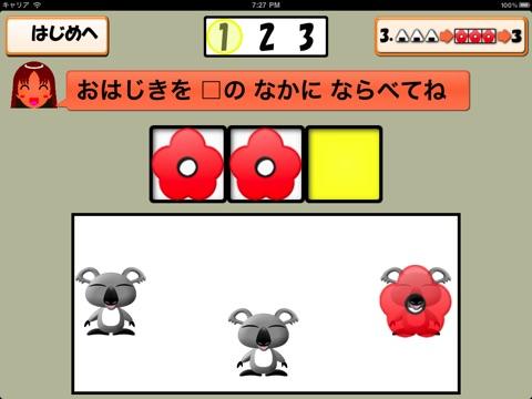 かぞえ10 screenshot 3