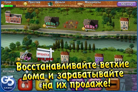 Построй-ка 3. Евроремонт (Полная версия) Screenshot