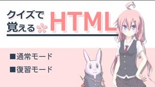 クイズで覚えるHTMLのスクリーンショット1