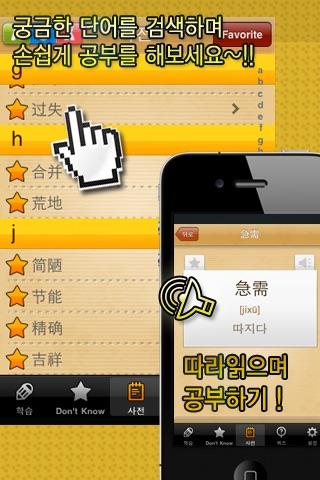 내 손안의 중국어 - 新HSK 단어장 고급 FREE screenshot 3