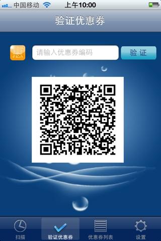 优惠通 screenshot 3
