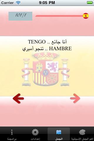 أهم الجمل الأسبانية و طريقة نطقهالقطة شاشة2