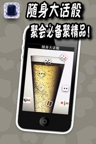 随身大话骰 screenshot 2