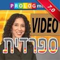 (50004vimpro)ספרדית... כל אחד יכול לדבר! - שיחון בווידיאו גירסה מלאה icon