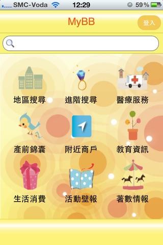 MyBB 搜尋器 (香港版) screenshot 2