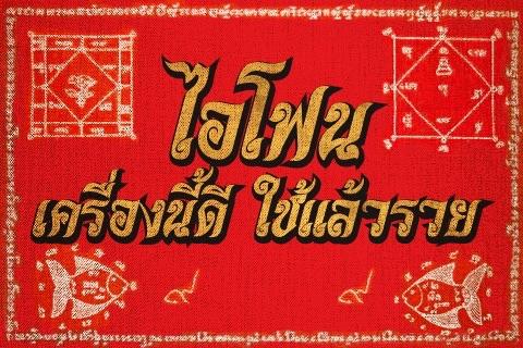 Rich Phone Thai Style screenshot 1