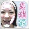 表情筋トレーニング&小顔ケア iPhone