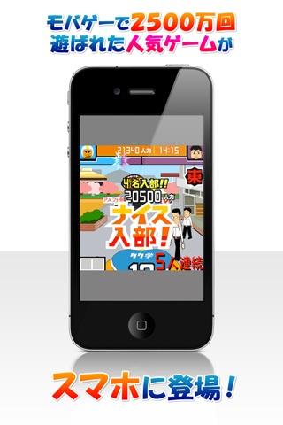 タックル入部祭 for Mobage(モバゲー) screenshot 1