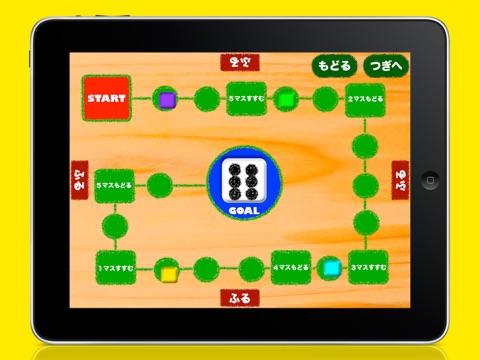 iSugoroku for kids! screenshot 3