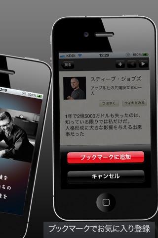 経営者の名言 screenshot1