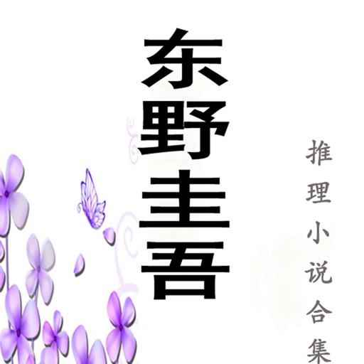 东野圭吾推理小说44本大合集