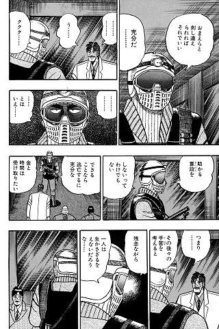 銀と金 -神威家- screenshot1