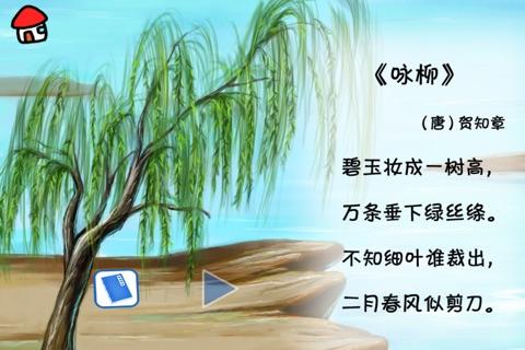 iHoo学诗词 screenshot 4