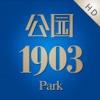 公园1903