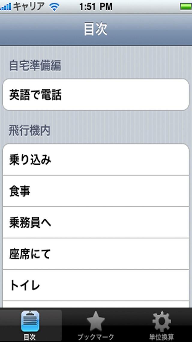 海外旅行英会話 screenshot1
