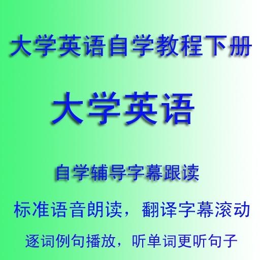 大学英语自学教程下册辅导字幕跟读