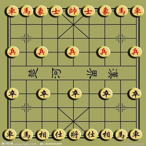 传统中国象棋【棋艺切磋】