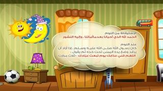 عدنان معلم القرآن لايتلقطة شاشة4