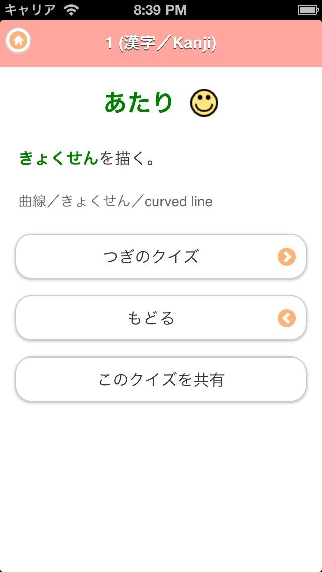 学ぼう にほんご4 (JLPT N2) screenshot1
