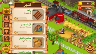 مزرعة الأحلاملقطة شاشة4