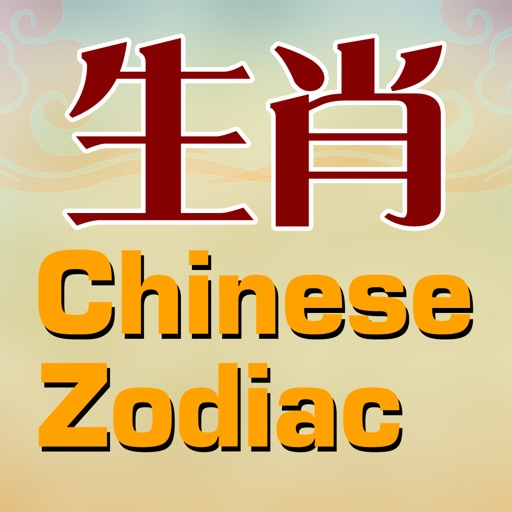 Good Chinese Zodiac Free iOS App