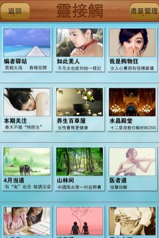 算命雜誌-靈接觸,知名老師慧聚之作 screenshot 2