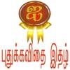 i Tamil Book