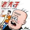 老夫子漫画-全集高清珍藏版