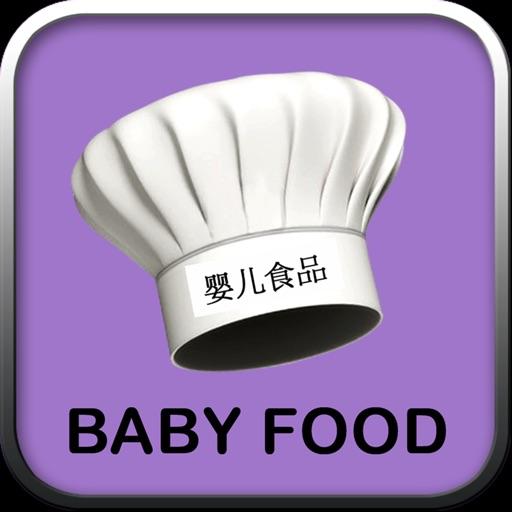 热门婴儿食物食谱