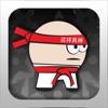 Karate with Heads - a Retro Kung Fu Ninja Adventure