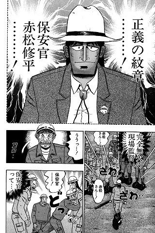 最強伝説 黒沢 Ⅳ screenshot1