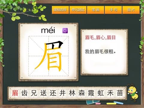 宝宝识字4 screenshot 3