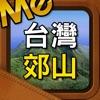 台灣郊山地圖-北部篇