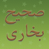 Urdu Hadees : Sahih Bukhari Wiki