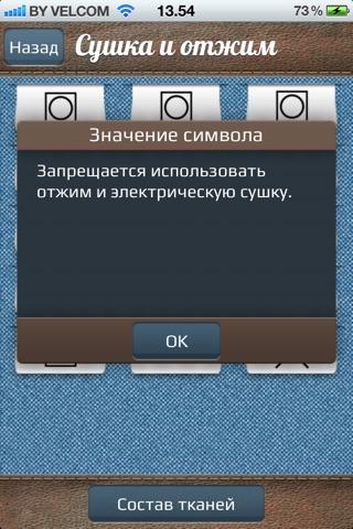 Гид по стирке screenshot 3