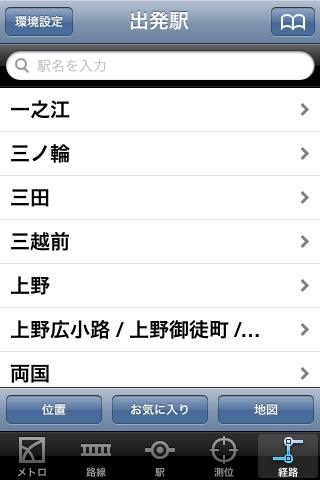 東京の地下鉄 screenshot1