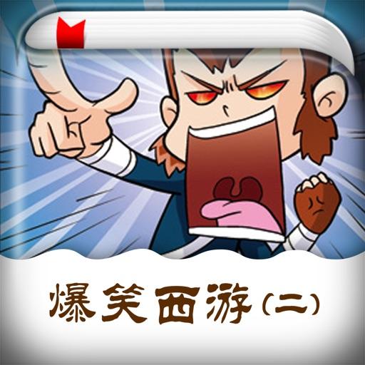 大闹天宫HD-爆笑西游2-80页原创高清漫画-Tinman Arts